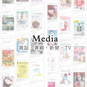 雑誌・書籍・新聞・テレビなどの各メディアでご紹介いただいた東京マインドフルネスセンターに関する記事紹介