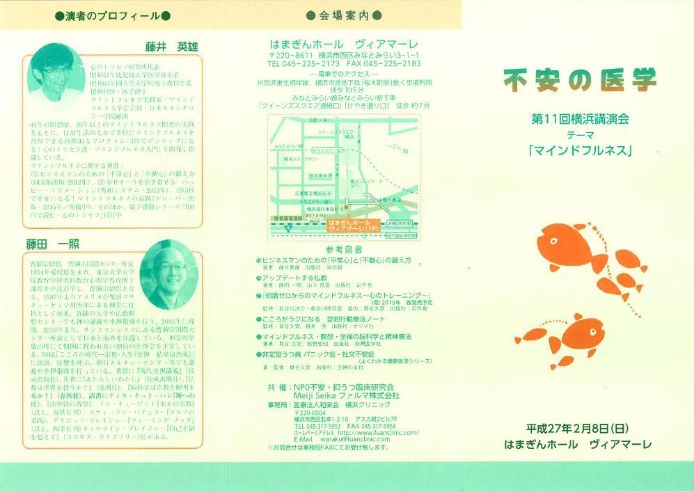 不安の医学 第11回横浜講演会 テーマ:「マインドフルネス」を開催