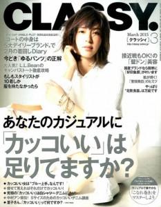 CLASSY.3月号に東京マインドフルネスセンターの取材記事が掲載
