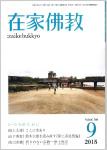在家佛教 2015年9月 Vol. 64 に長谷川 洋介先生の記事「マインドフルネスのすすめ」が掲載