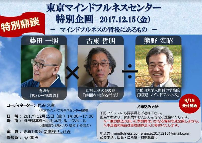 【特別企画】藤田 一照 先生・古東 哲明 先生・熊野 宏昭 先生による特別鼎談:マインドフルネスの背後にあるもの
