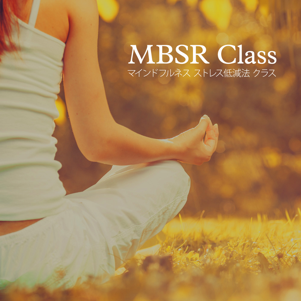 MBSR:マインドフルネスストレス逓減法クラス