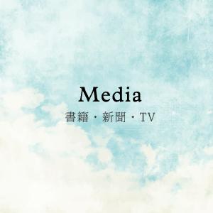 メディアでご紹介いただいた東京マインドフルネスセンターに関する記事紹介