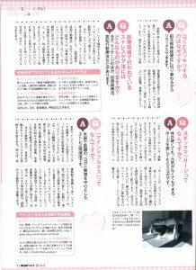 日経ヘルス3月号(2014.March)