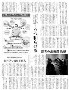 日本経済新聞2015年11月1日朝刊