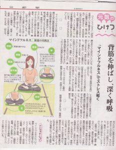 朝日新聞朝刊 3月5日(土)