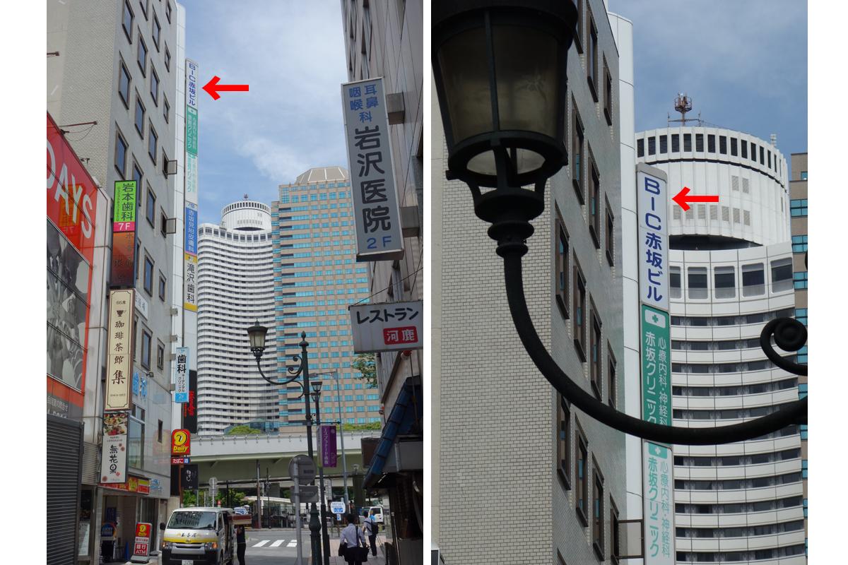 左手ビルの横にそで看板でBIC赤坂ビルの表記があります