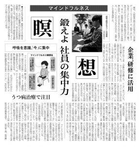 日本経済新聞 8月9日朝刊「マインドフルネス 鍛えよ 社員の集中力 企業、研修に活用」