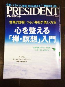 PRESIDENT 3月14日発行