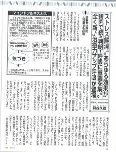 わかさ出版 夢21 2015年12月号