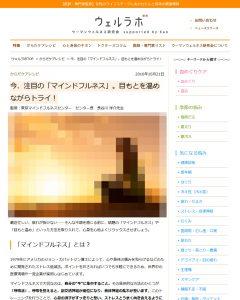 ウェルラボ(花王(株)、(株)カーブスジャパン、パナソニック(株)が協賛、共同運営)