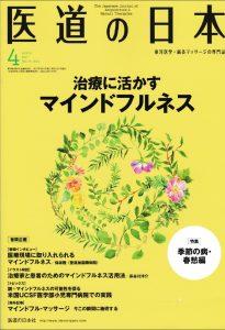 医道の日本 2017年7月号