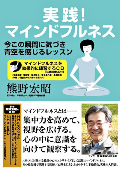熊野宏昭先生講演 『実践!マインドフルネス』の刊行記念講演会が開催されます