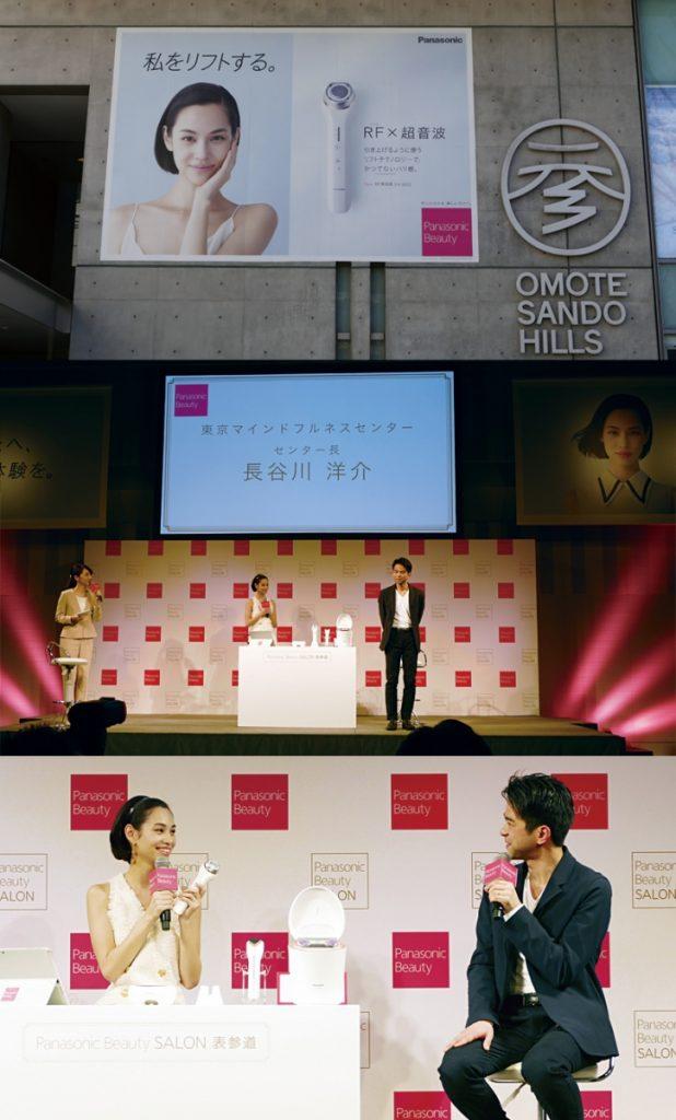 「Panasonic Beauty SALON 表参道」プレス用オープニングに長谷川洋介センター長が出演しました