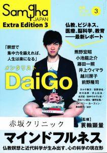 サンガジャパン Extra Edition 3
