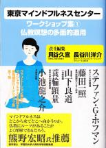 東京マインドフルネスセンター ワークショップ集① 仏教瞑想の多面的適用