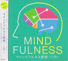 マインドフルネス瞑想~入門~CDが2017年8月9日発売です!