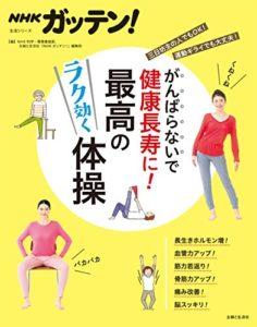 NHKガッテン! がんばらないで健康長寿に!最高のラク効く体操