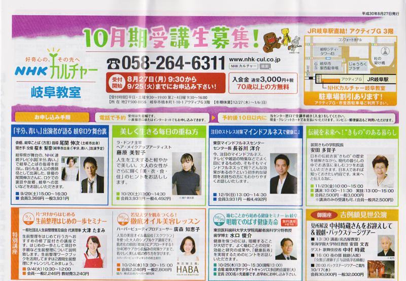 JR岐阜駅内:NHKカルチャー岐阜教室でマインドフルネスクラスを実施します!