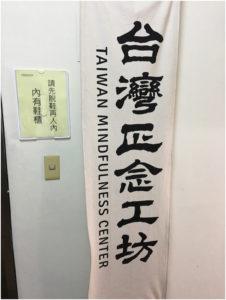 台湾マインドフルネスセンターを訪れる