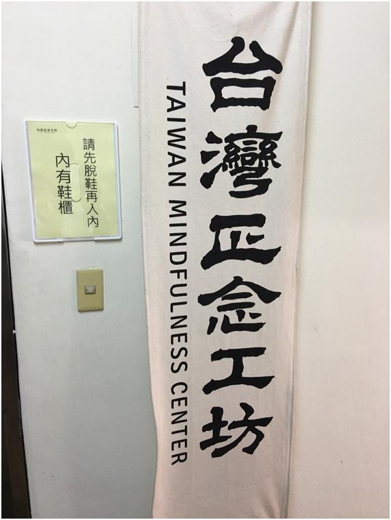 長谷川洋介先生のコラム「台湾マインドフルネスセンターを訪れる」を公開しました