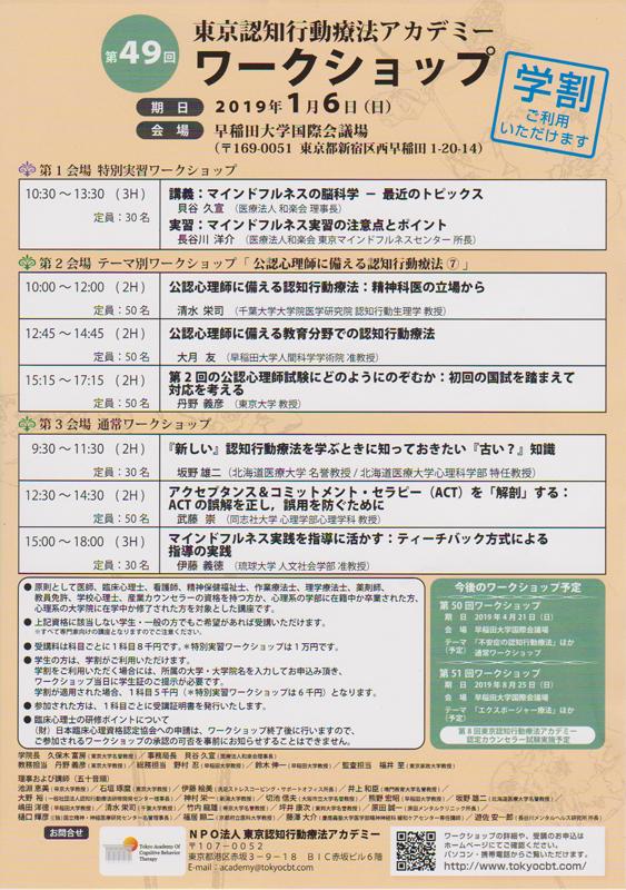 第49回 東京認知行動療法アカデミー ワークショップ