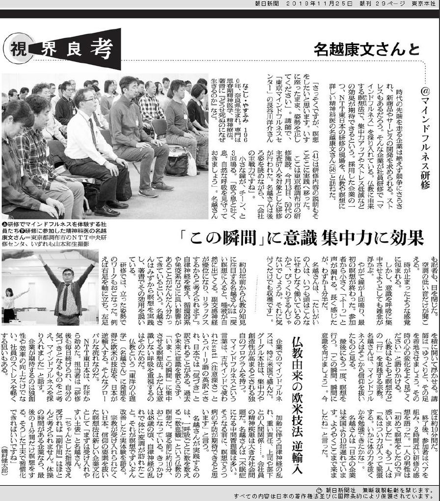 朝日新聞 2018年11月25日日曜日 にマインドフルネス研修の記事が掲載されました