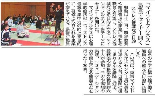 愛知県警察本部で行ったマインドフルネス研修の模様が新聞に掲載されました