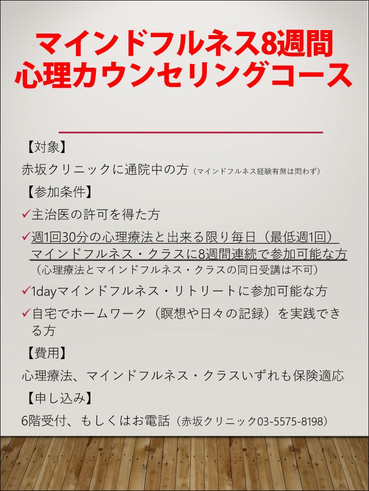 小松 智賀先生のコラム「マインドフルネス心理カウンセリングコース」のご紹介を公開しました