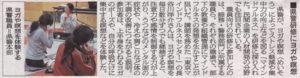 朝日新聞2018年12月18日火曜日