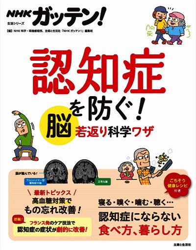 NHKガッテン! 認知症を防ぐ! 脳若返り科学ワザ表紙