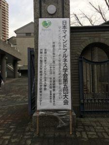 日本マインドフルネス学会第5回大会でポスター発表
