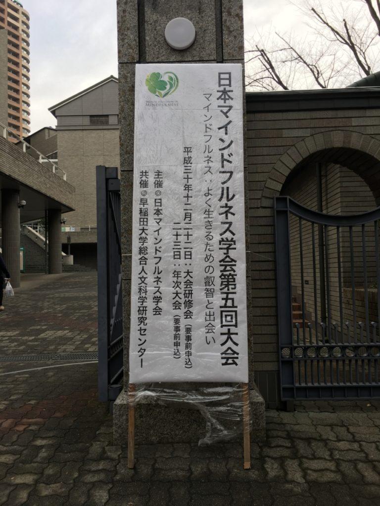 小松 智賀先生のコラム「日本マインドフルネス学会第5回大会でポスター発表」を公開しました