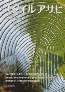スタイルアサヒ 2019年2月号 vol.113