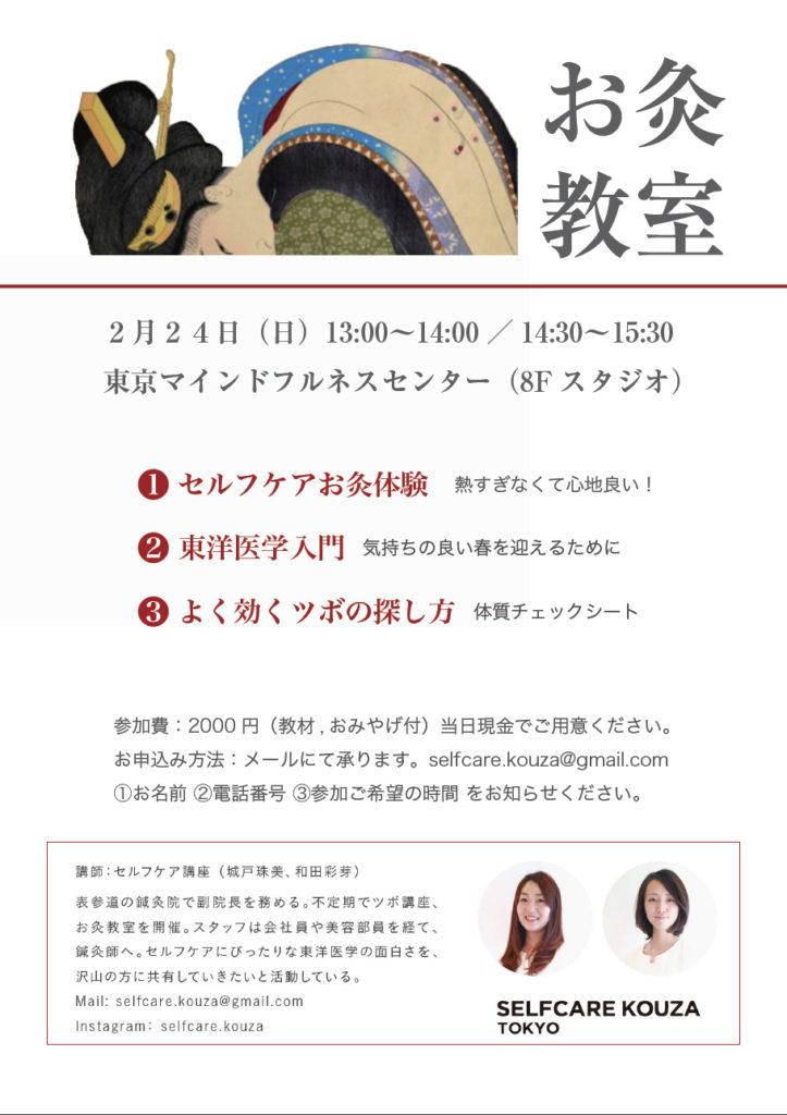2月24日(日)お灸教室をスタジオで行います