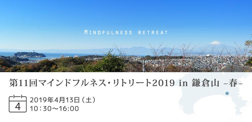 【満員御礼!】第11回マインドフルネス・リトリート2019 in 鎌倉山 -春-