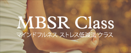 【満員】2020年春~MBSR(マインドフルネスストレス低減法)