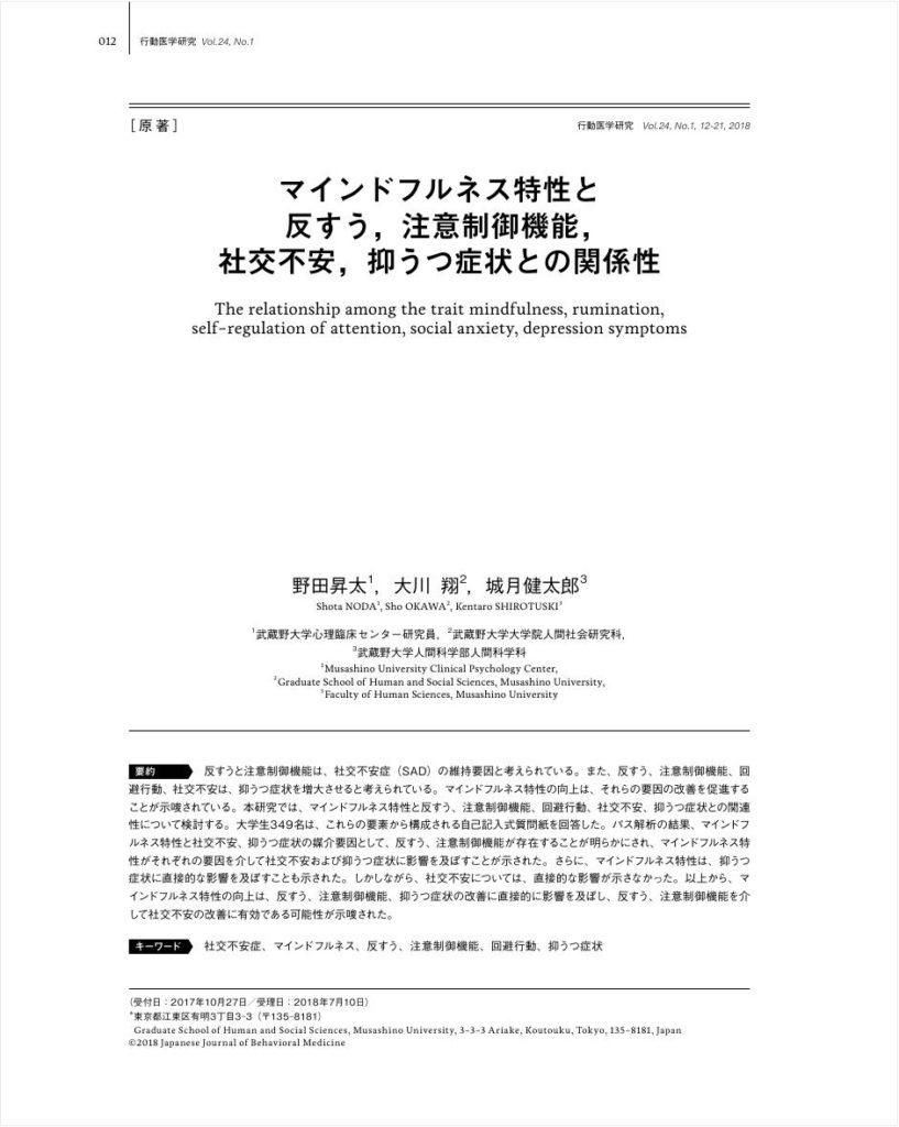 """野田先生のコラム「マインドフルネスがなぜ不安や抑うつに効くのか~""""反すう""""に着目して~(研究報告)」を公開しました。"""