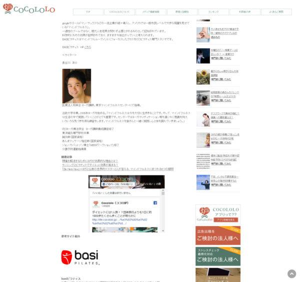 COCOLOLO マインドフルネスと健康(後編)