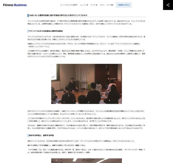 Fitness Business「CASE #2 心理学的治療に活かす長谷川洋介さんに学ぶマインドフルネス」