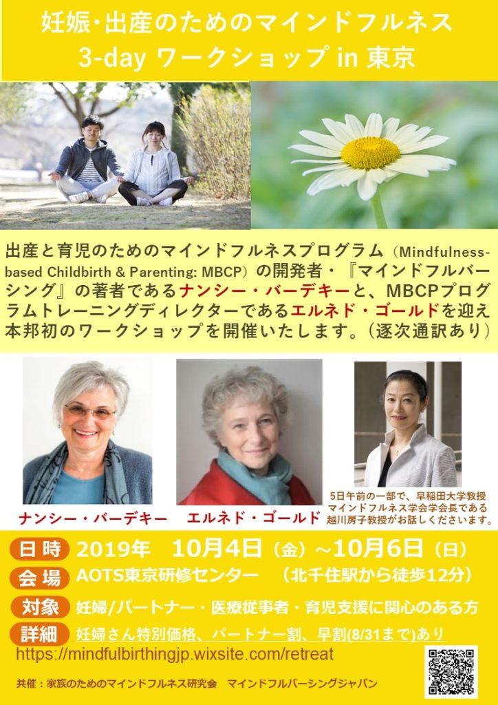 【3-day Workshop】妊娠・出産のためのマインドフルネス 3-day ワークショップ in 東京 のご紹介