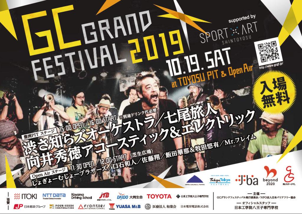 「GCグランドフェスティバル2019」開催のお知らせ
