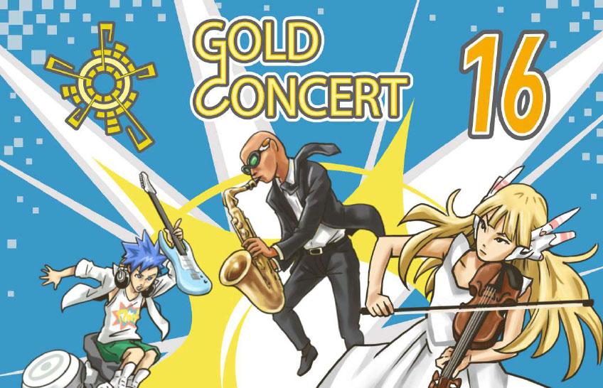 第16回ゴールドコンサート本戦のお知らせ