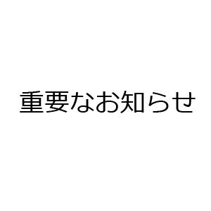 東京マインドフルネスセンター 休業期間の延長について(令和2年3月28日)
