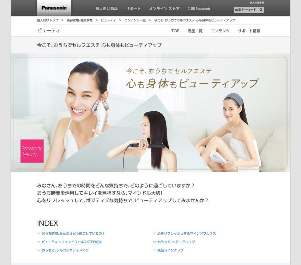 長谷川洋介先生監修のPanasonic beauty – 心をリフレッシュするマインドフルネスが公開