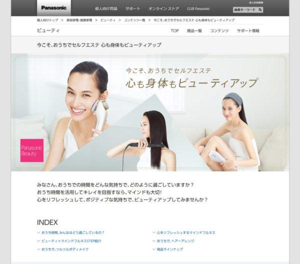 Panasonic beauty – 心をリフレッシュするマインドフルネス