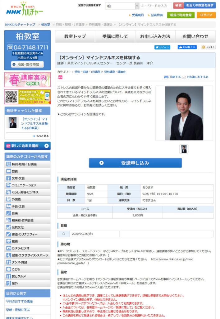 NHKカルチャーでマインドフルネスオンライン講座を実施します!