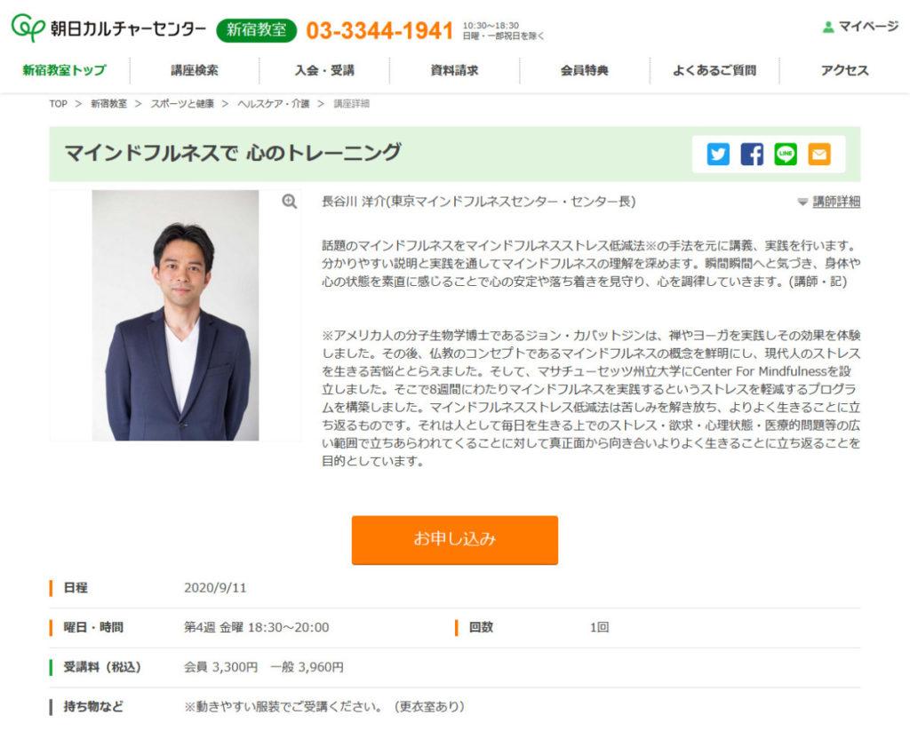 朝日カルチャーセンター(新宿)で長谷川洋介先生クラスを開催します