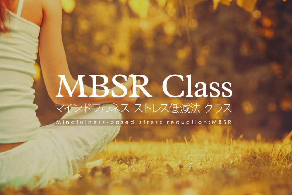 【MBSR】2021年春夏クラス 参加募集!