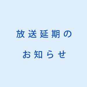 【放送延期のお知らせ】NHK 東洋医学ホントのチカラ「今年も元気に!健康長寿SP」